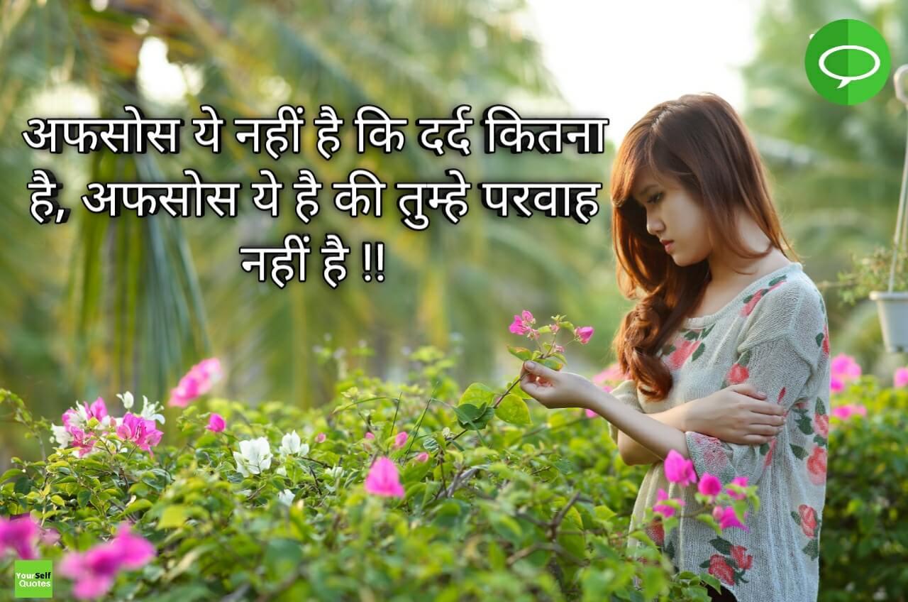 Hindi Status Photos