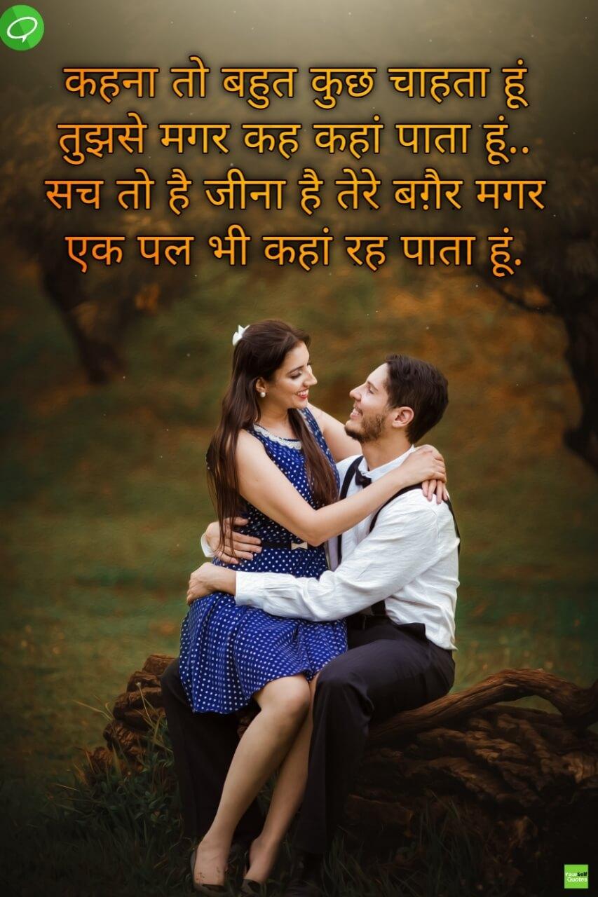Hindi Status for GF