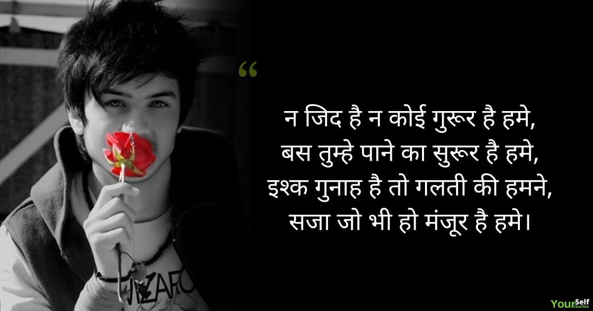 Ishq Loving Hindi Quotes