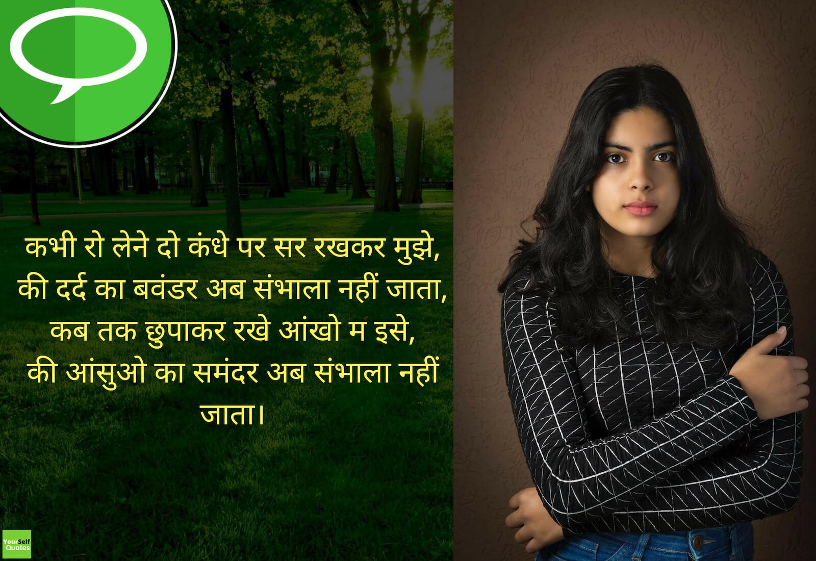 Latest Dard Bhare Status shayari with images