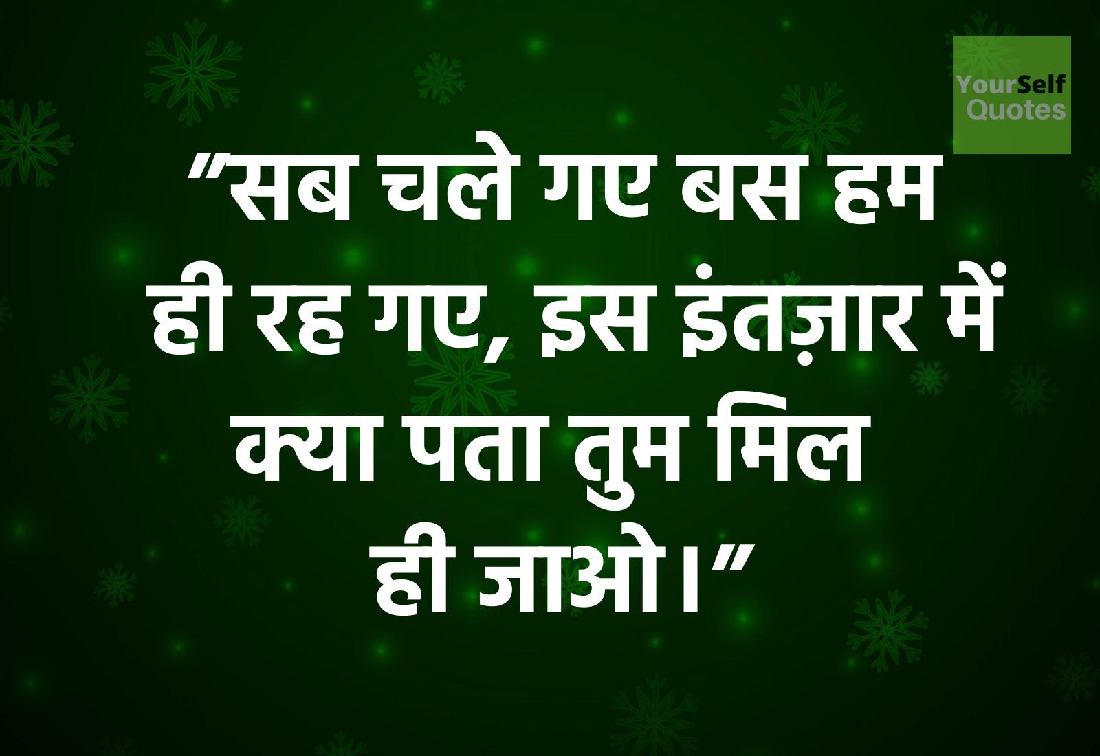 Life Status Hindi Me Jaane