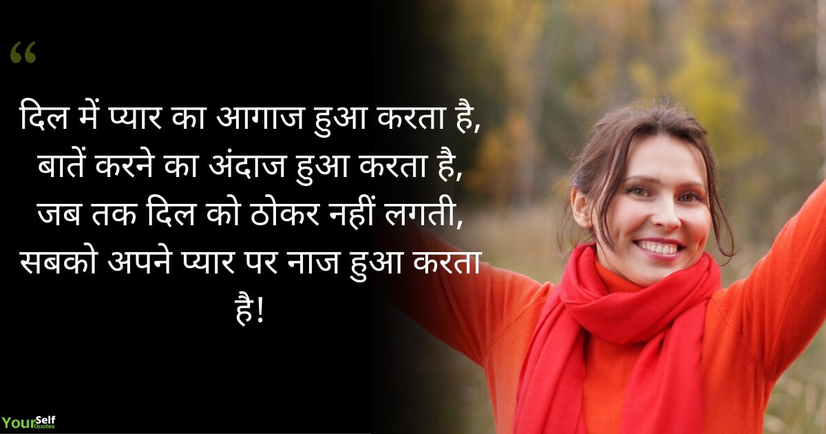 Love Dost Shayari Images