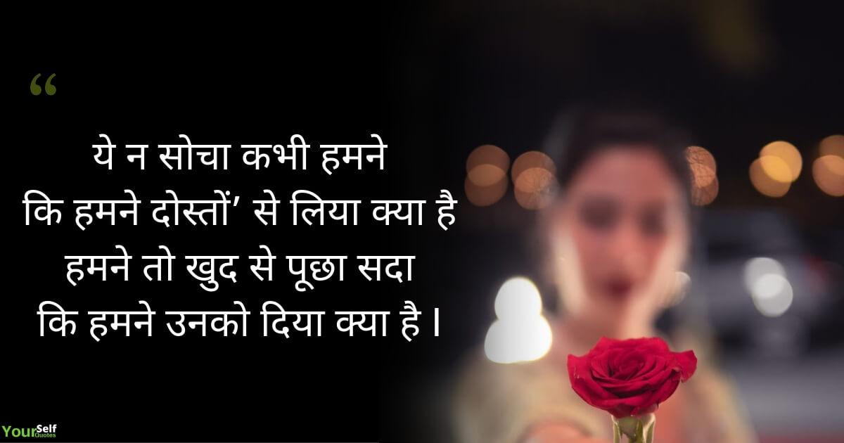 Love Dost Shayari