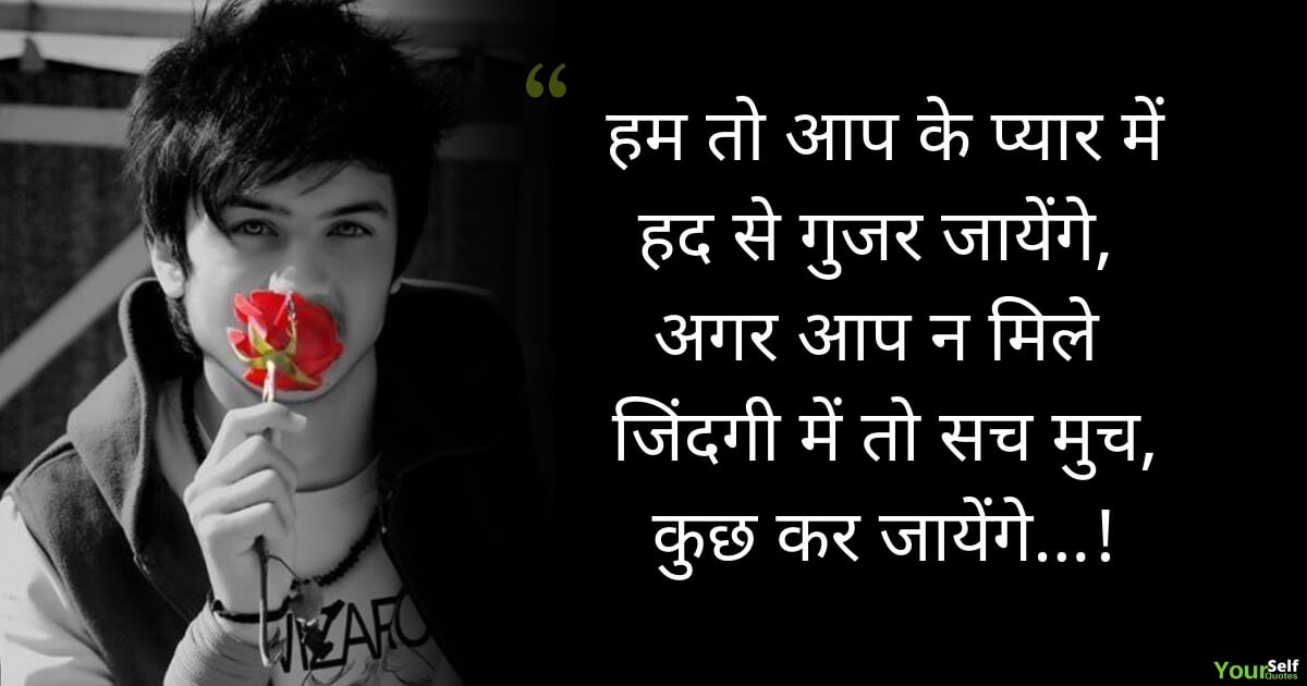 Love Hindi Quotes Images Photos