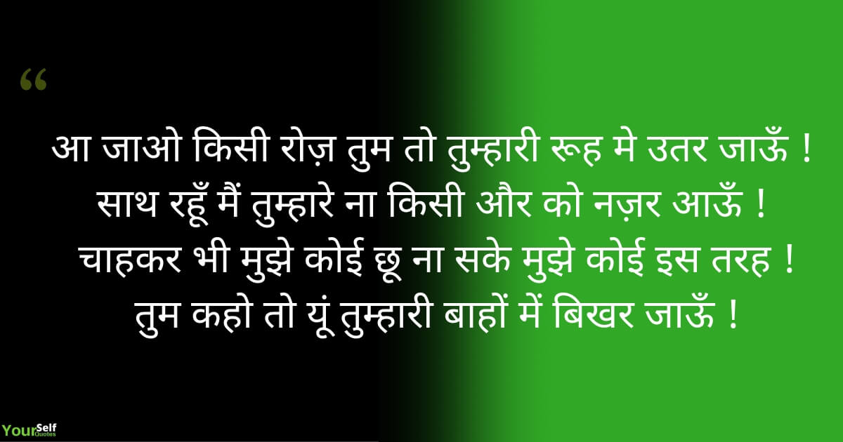 Love Quotes Shayari Hindi