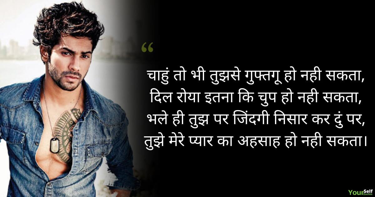 Loving Hindi Romantic Quotes