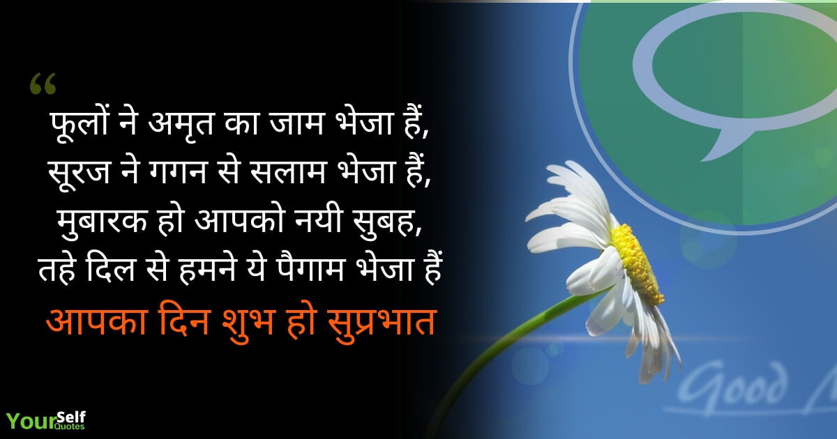 Morning Hindi Shayari Photos