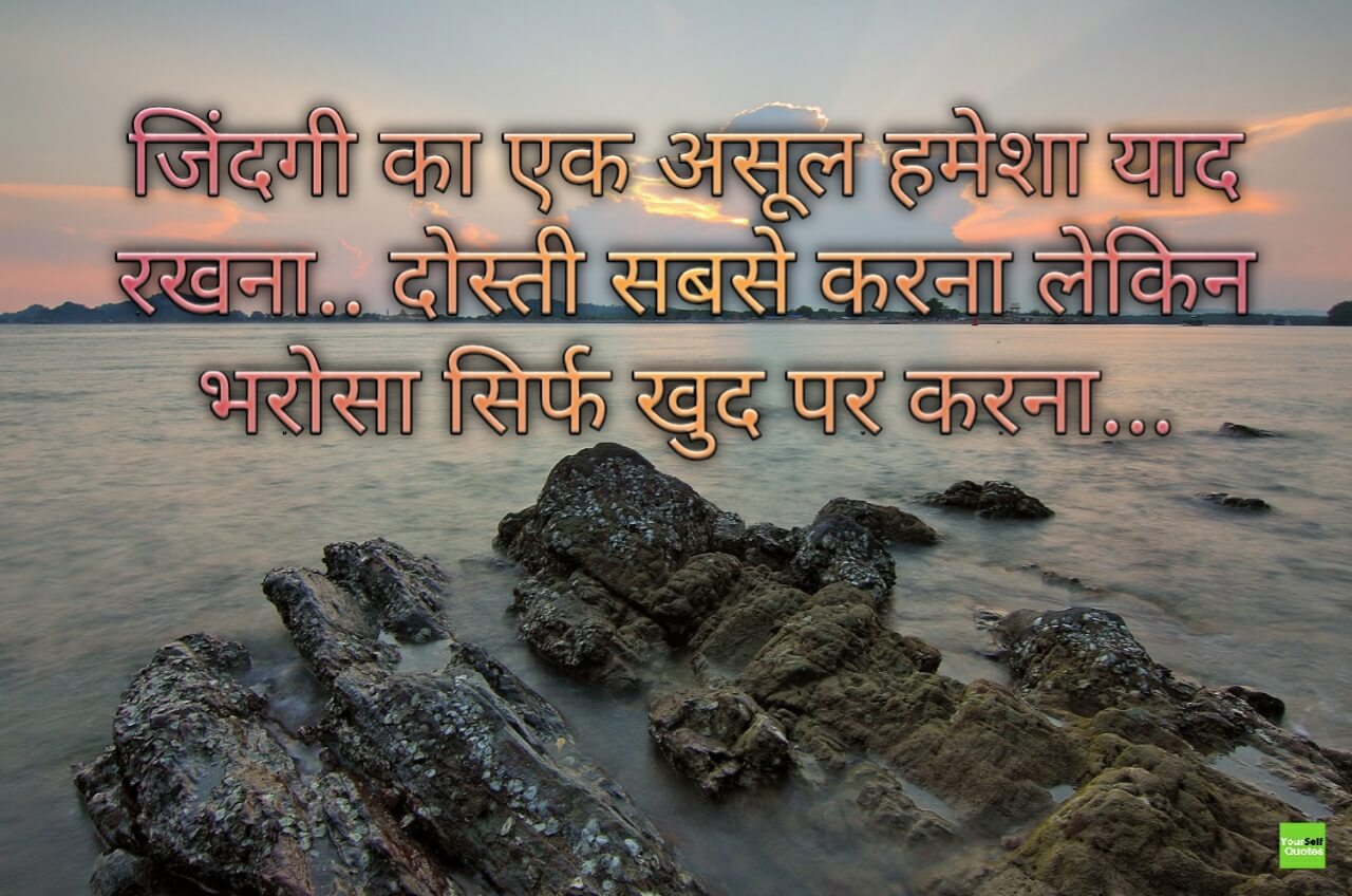 Morning Hindi Life Thoughts Suvichar