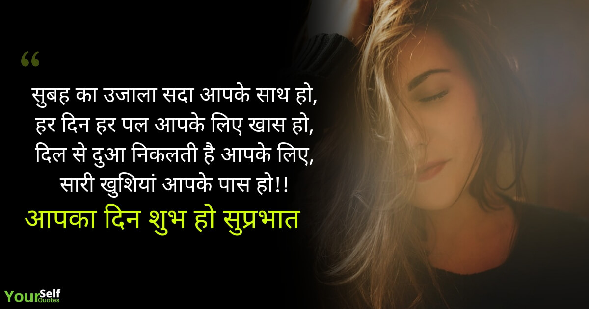 Morning Shayari Images