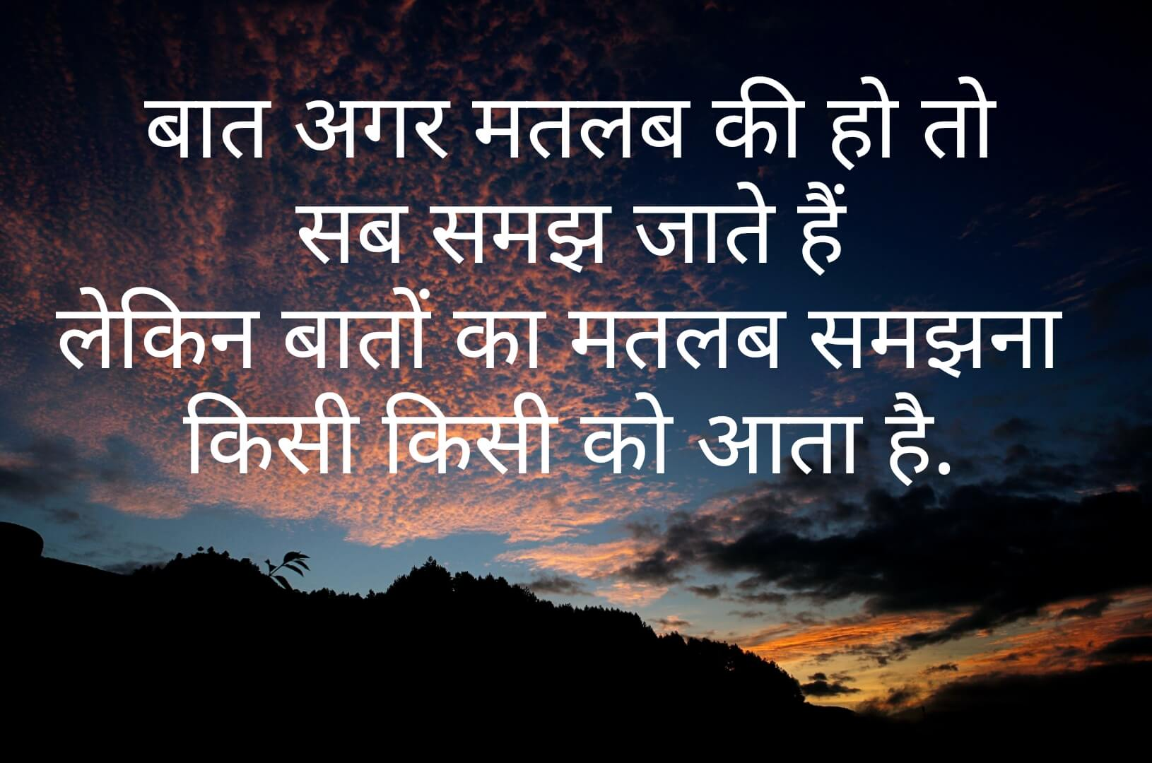 Top Motivational Shayari in Hindi