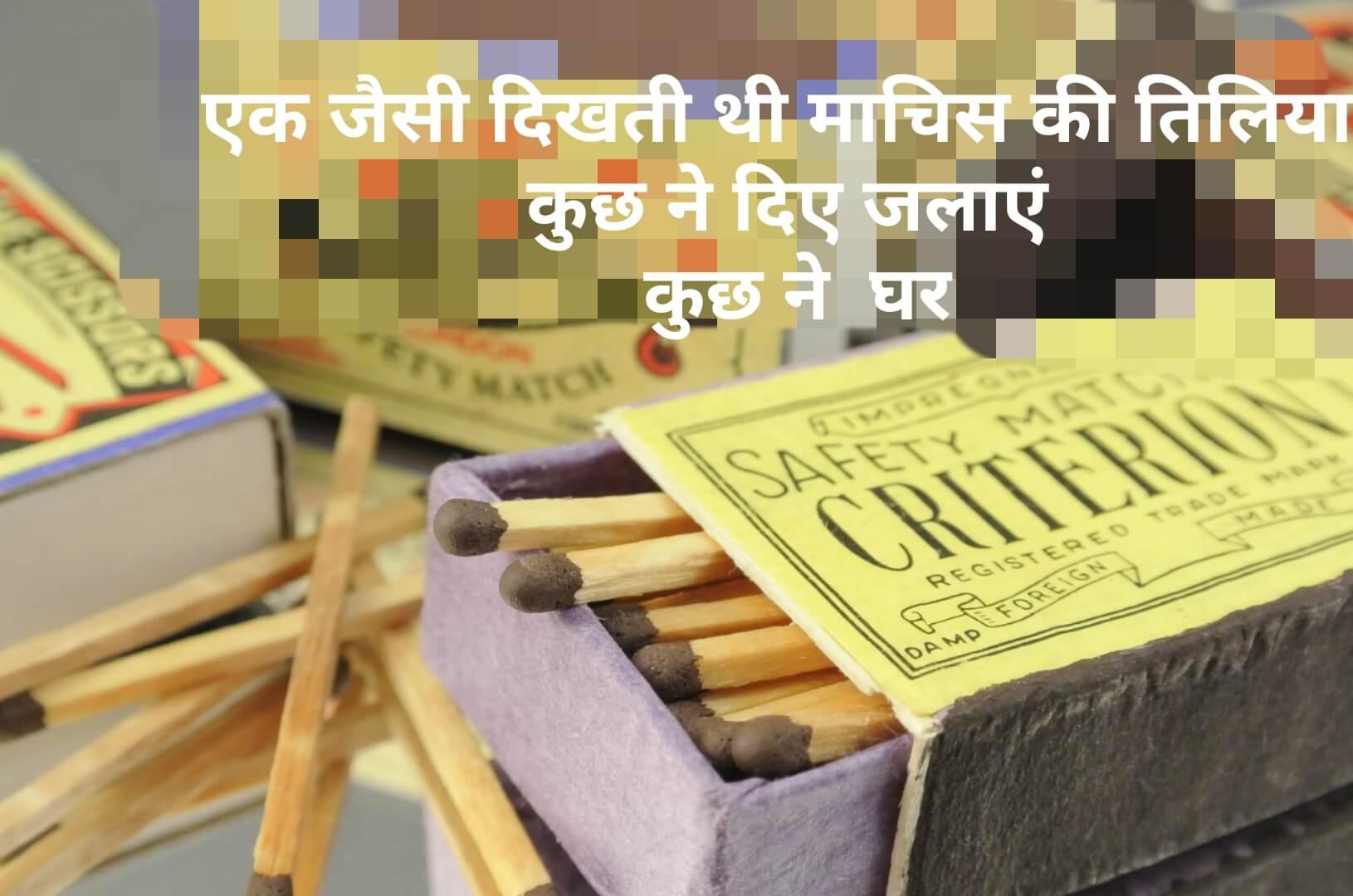 Motivational Shayari in Hindi Me