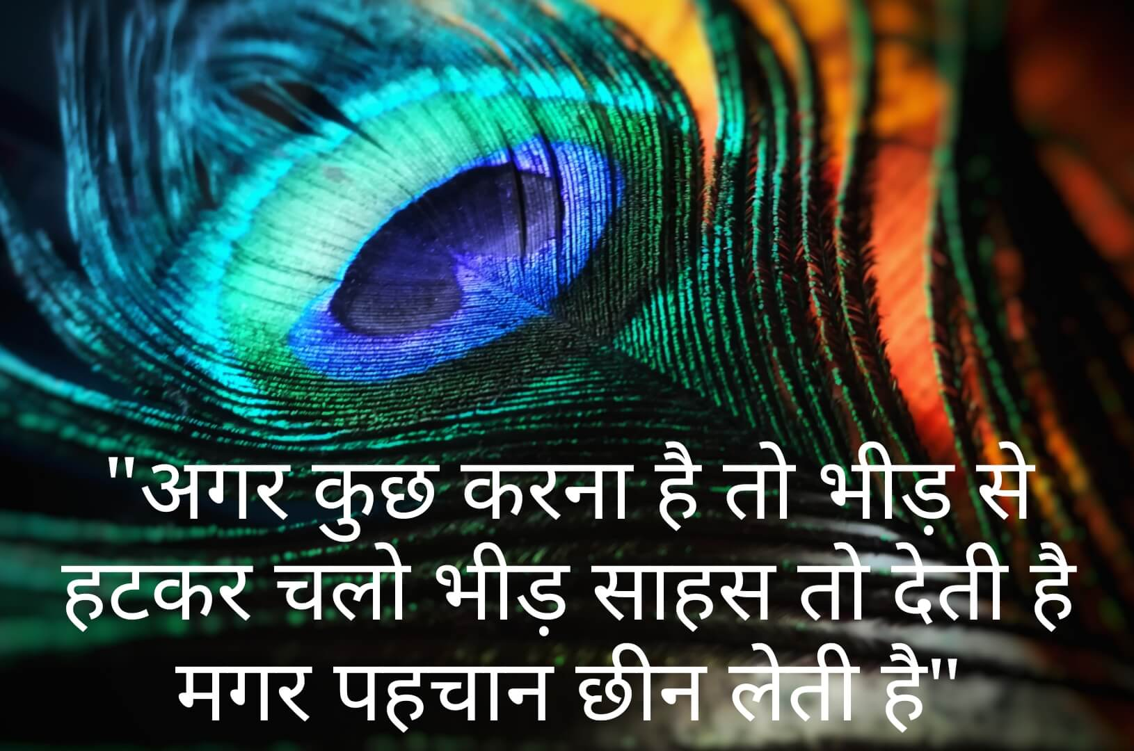 Shayari Motivational in Hindi
