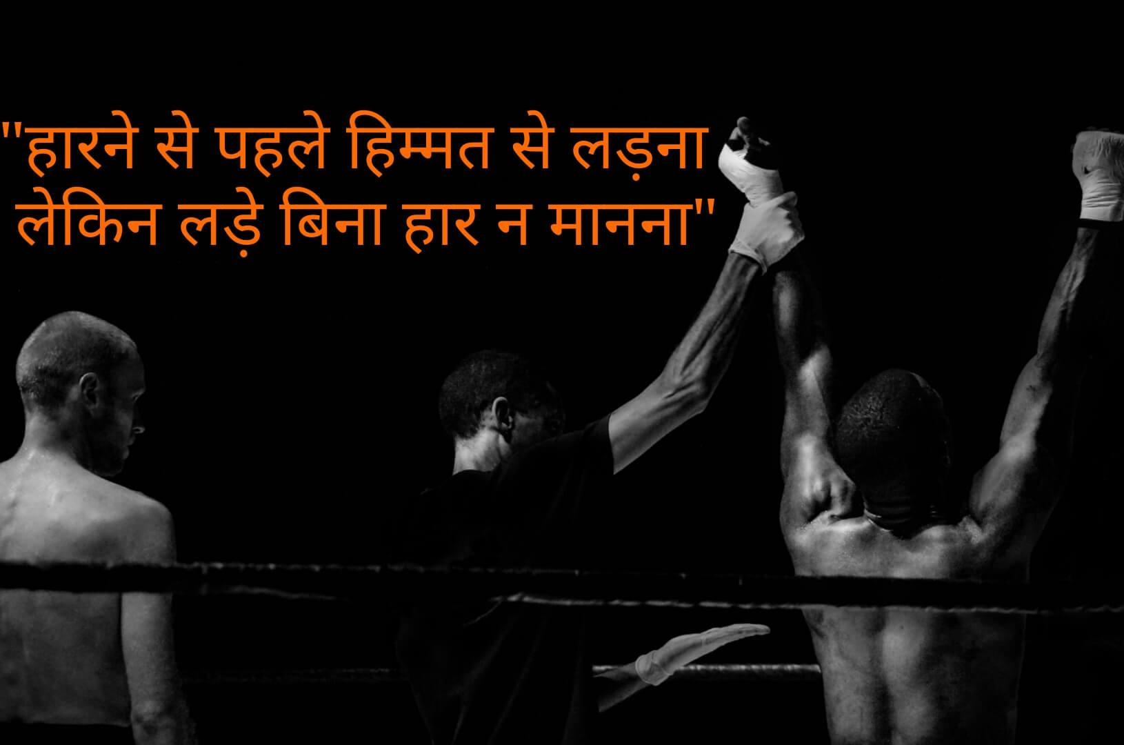 Motivational Shayari in Hindi मोटिवेशनल शायरी