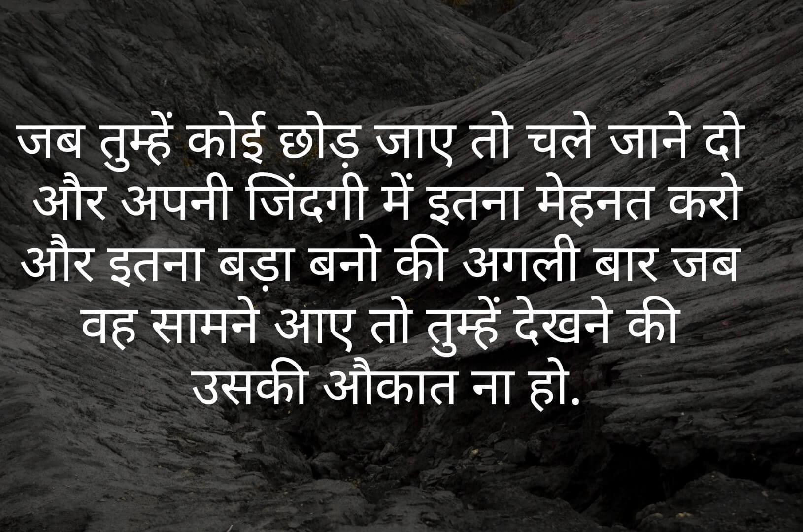 Best Motivational Shayari in Hindi on Life