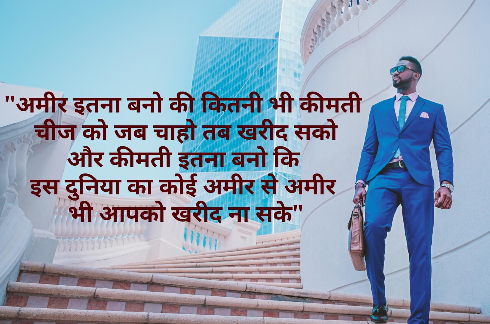 Motivational Shayari In Hindi Line