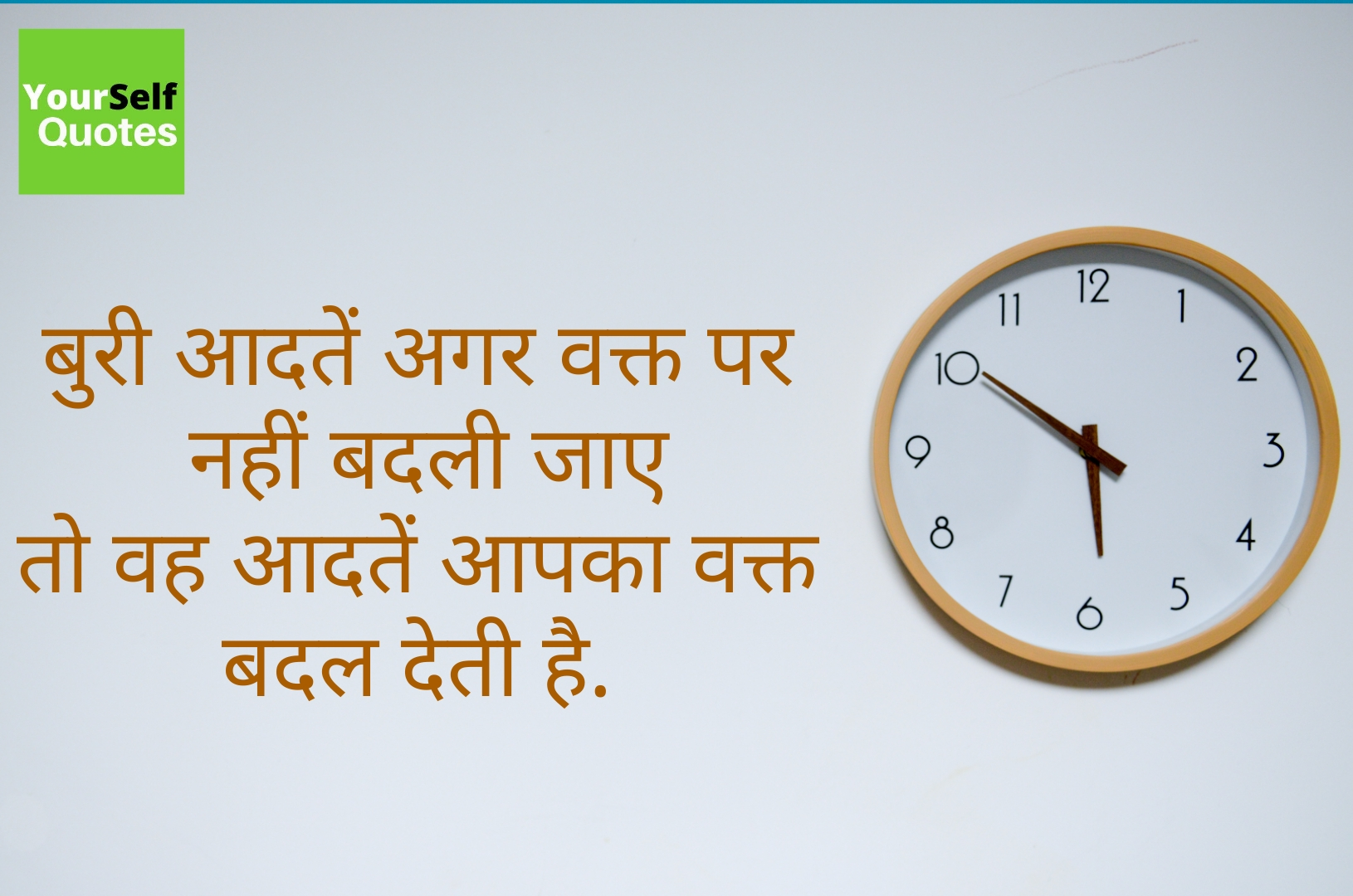 Motivational Thoughts in Hindi on Life