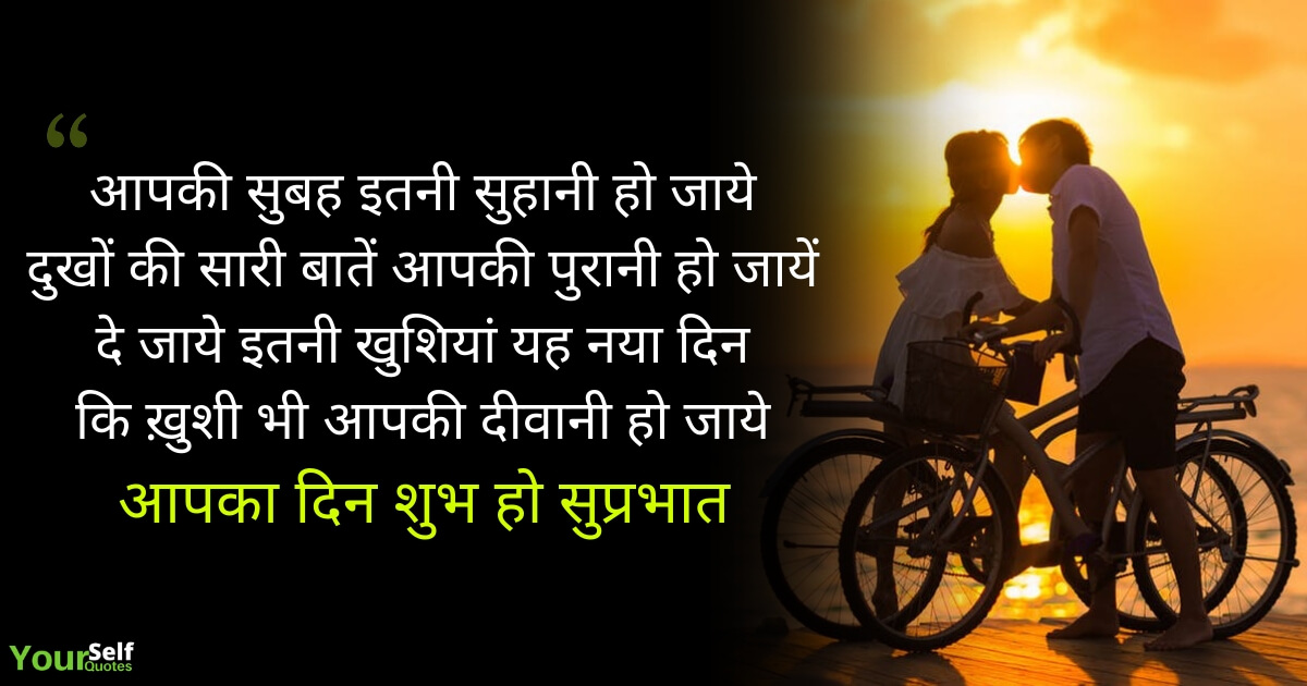 New Morning Shayari Images