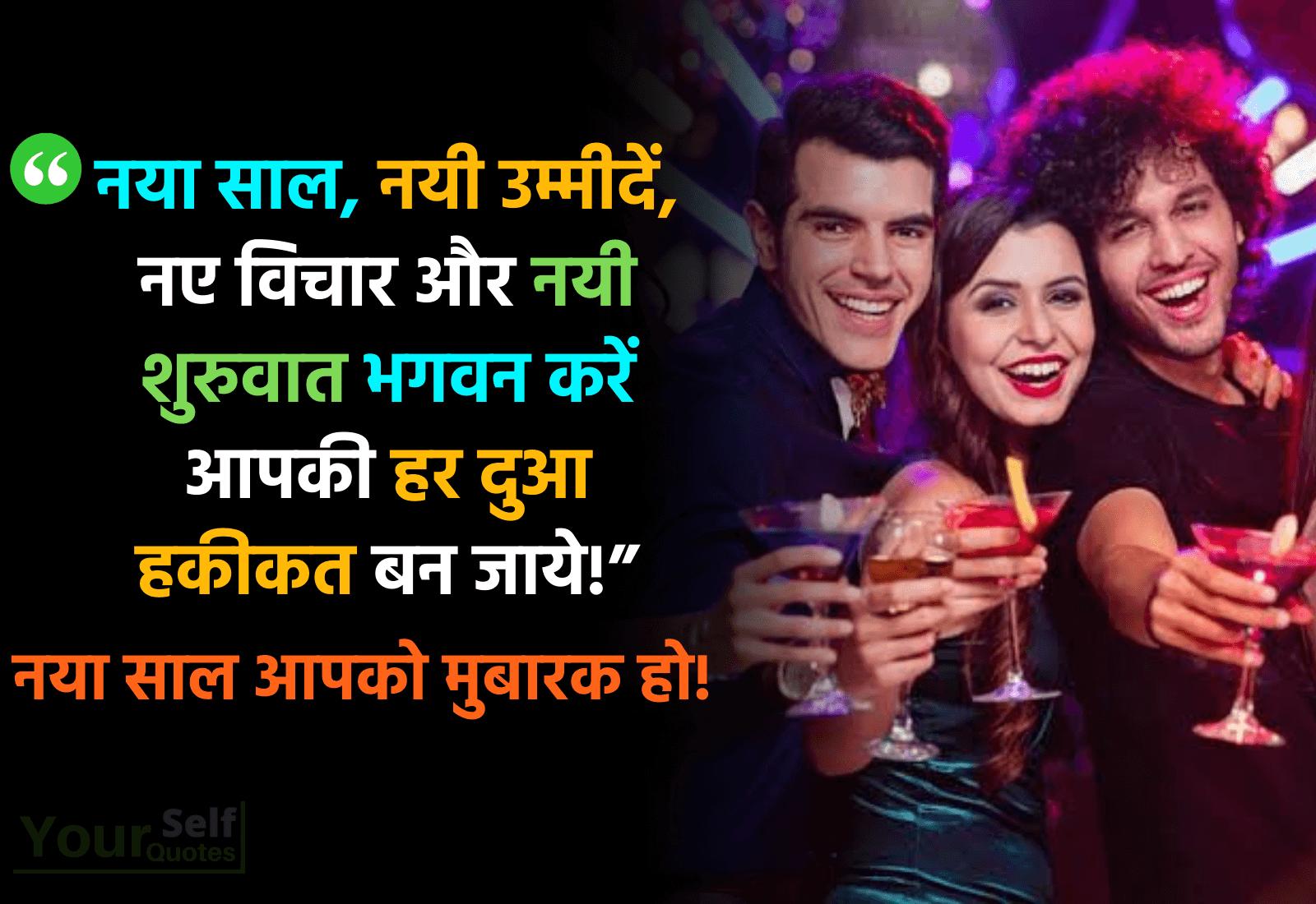 New Year Hindi Shayari Images