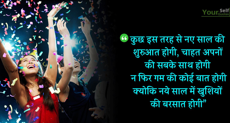 New Year Love Shayari in Hindi
