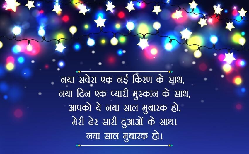 New Year Shayari Images for Lover