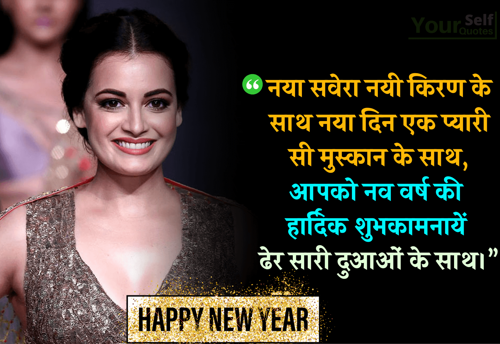New Year Shayari for Girlfriend in Hindi