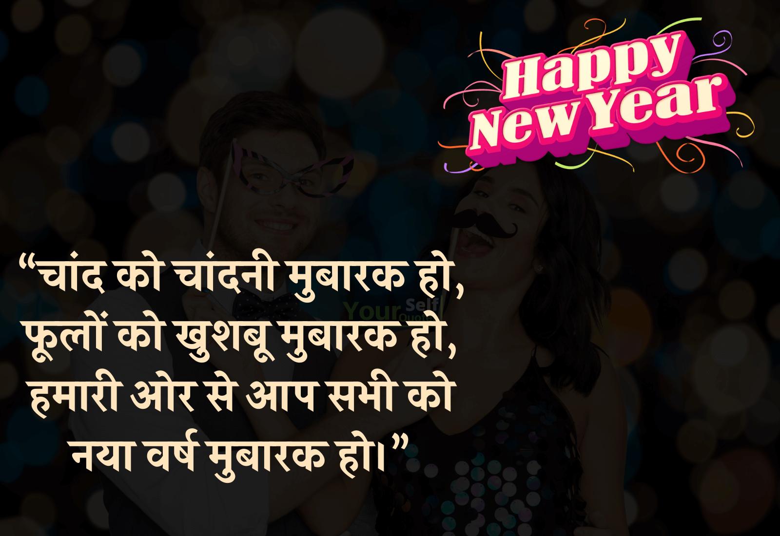 New Year Status Hindi Images
