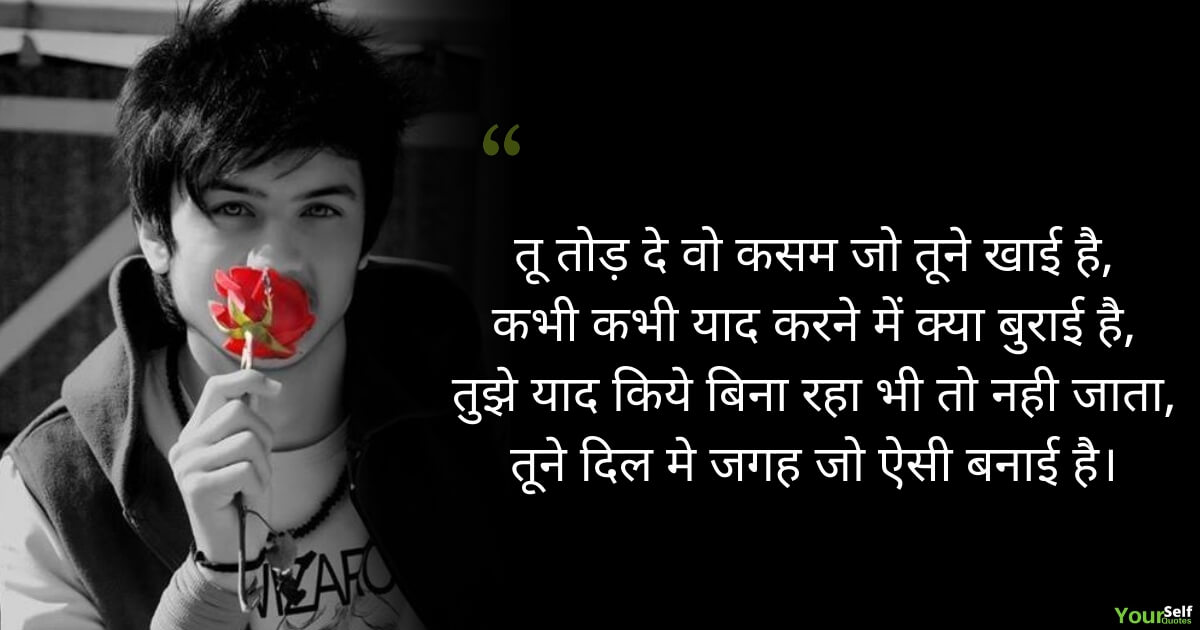 Payar Love Hindi Quotes
