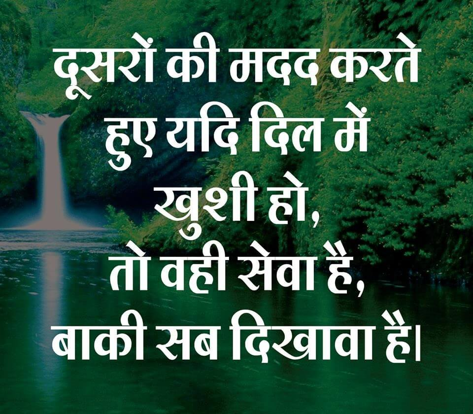Life quotes sayings images in hindi