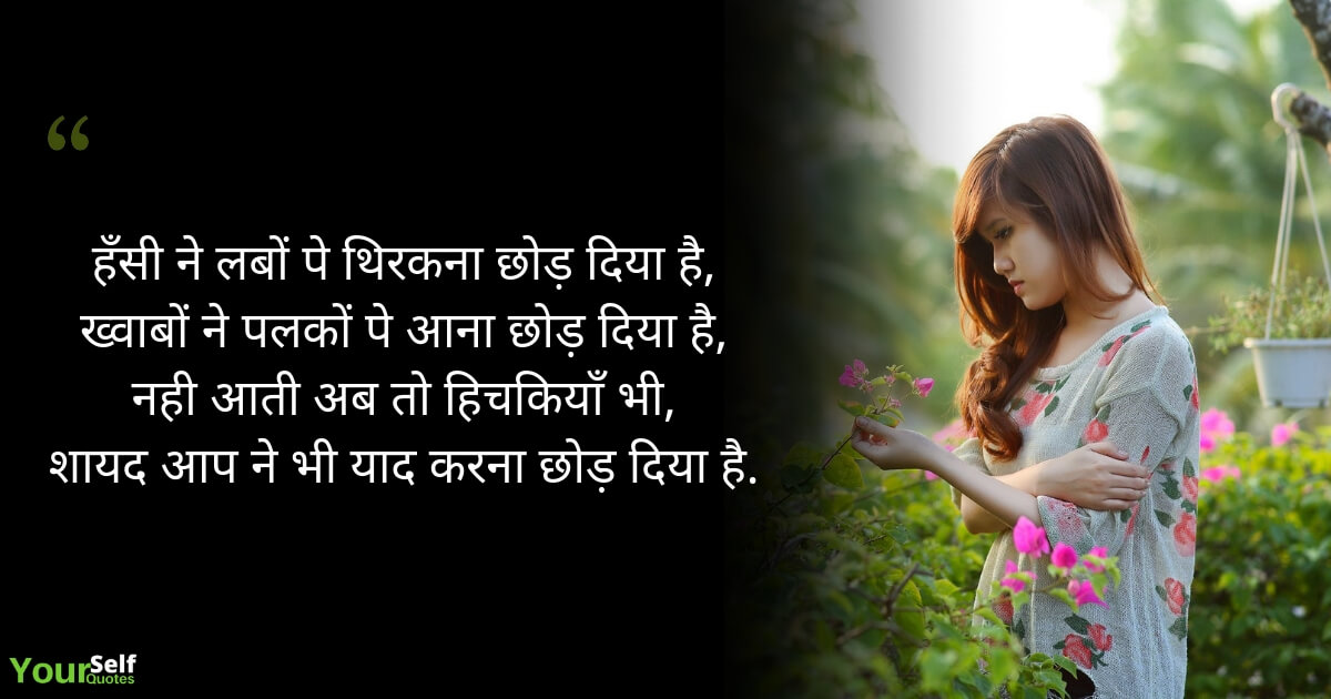 Sad Shayri In Hindi Images