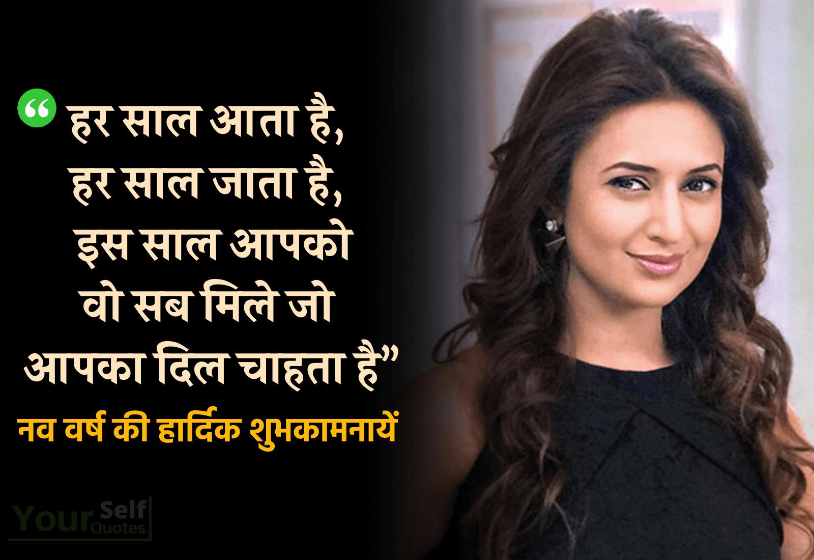 Shayari New Year Hindi Best Shayari