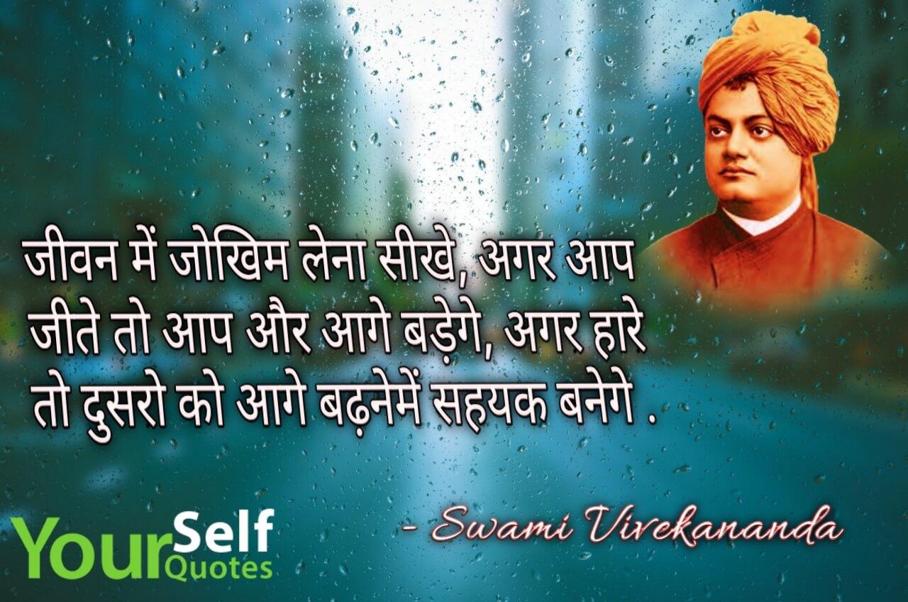 Vivekananda Quotes Hindi Images