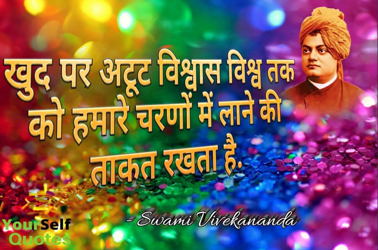Vivekananda Motivational Quotes in Hindi