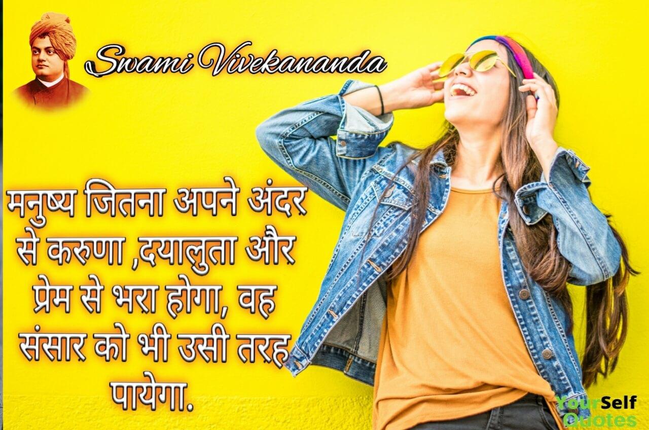 Vivekananda Quotes Hindi Mai