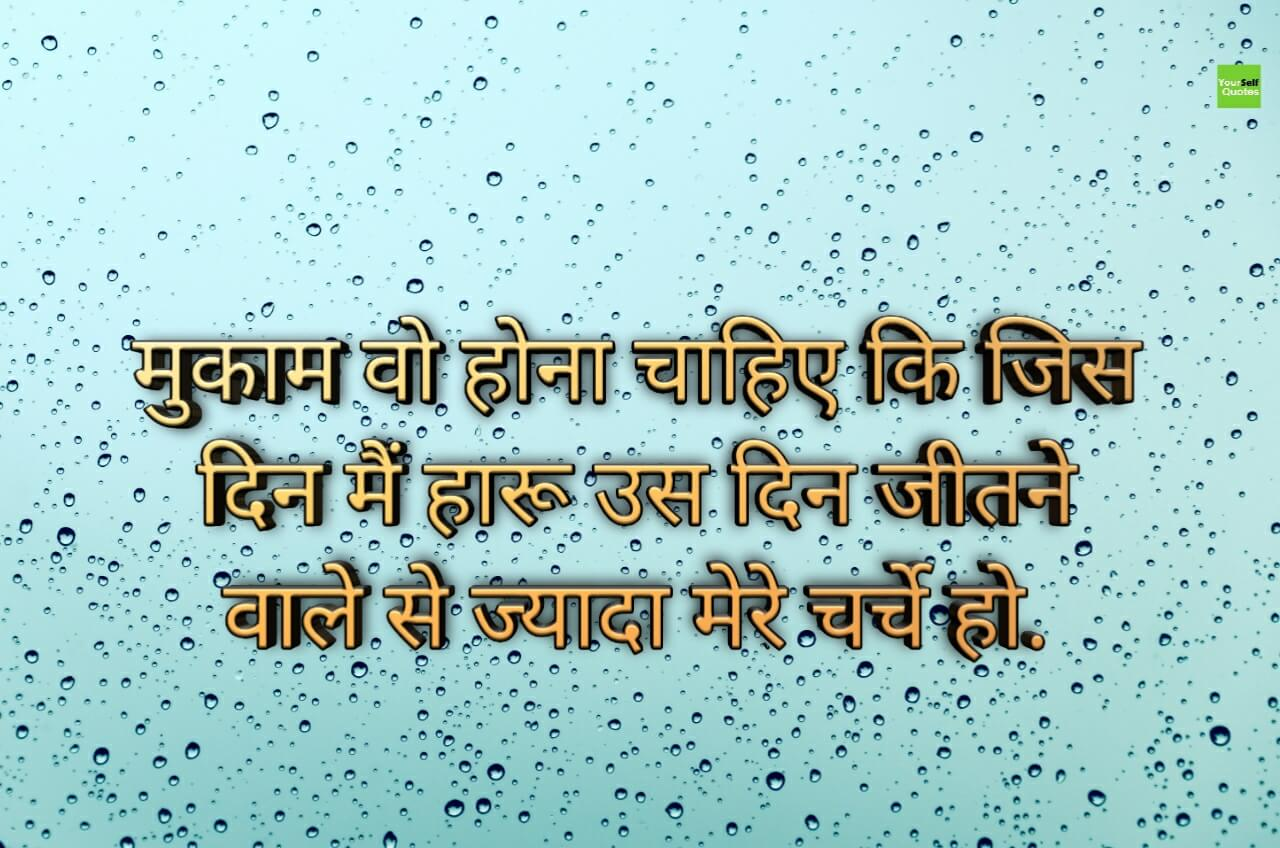 Whatsapp Status Hindi