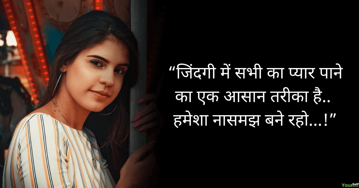 Zindagi Shayari Hindi Status