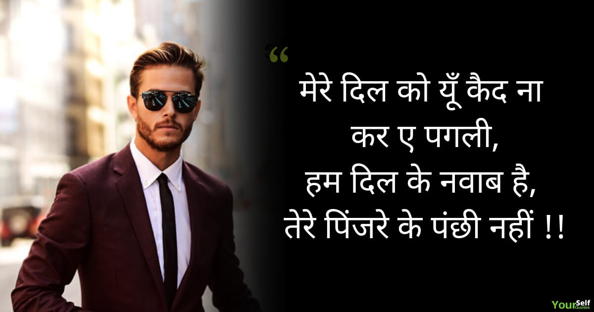 Attitude Quotes in Hindi Love