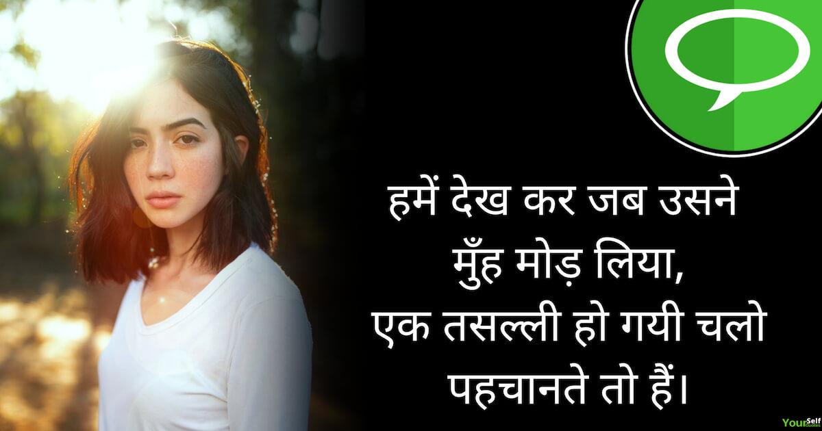 best dard shayari hindi for girlfriend