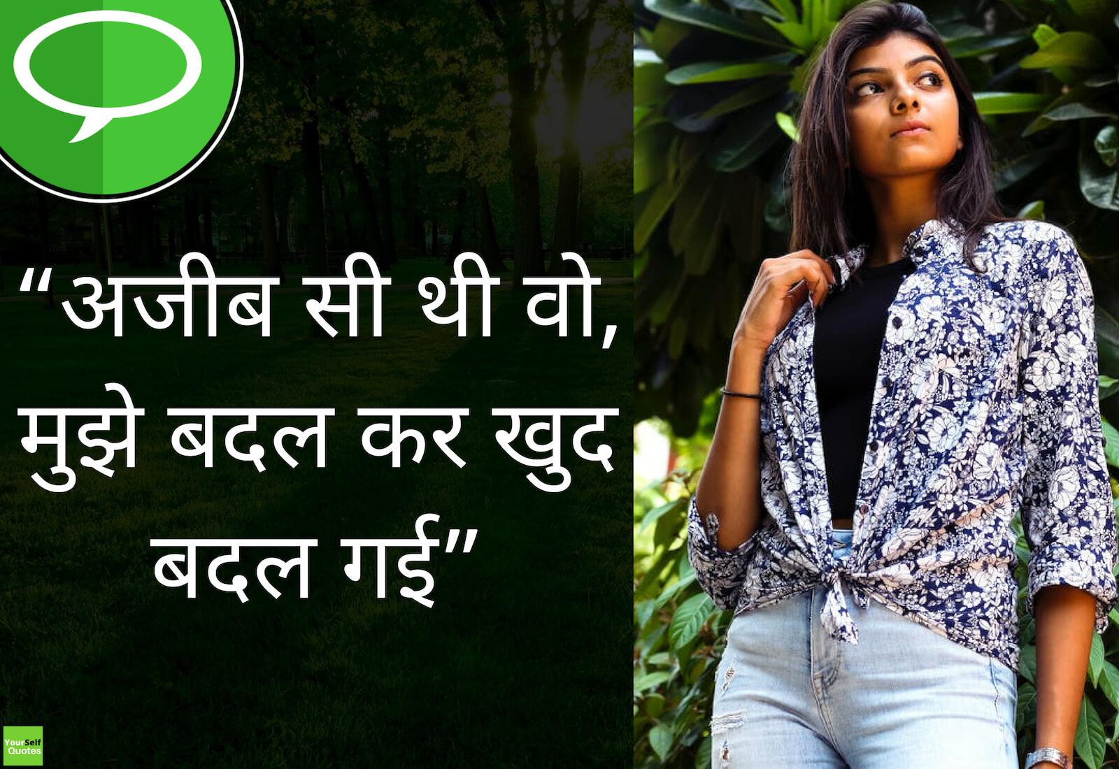 best dard shayari status hindi for girlfriend