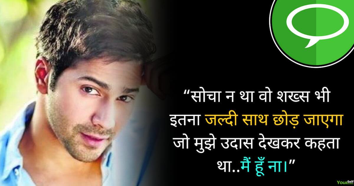 dard bhara whatsapp status