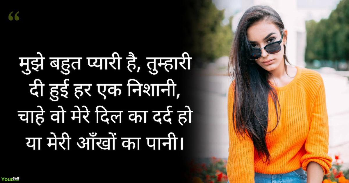 dard bhari shayari in hindi for boyfriend